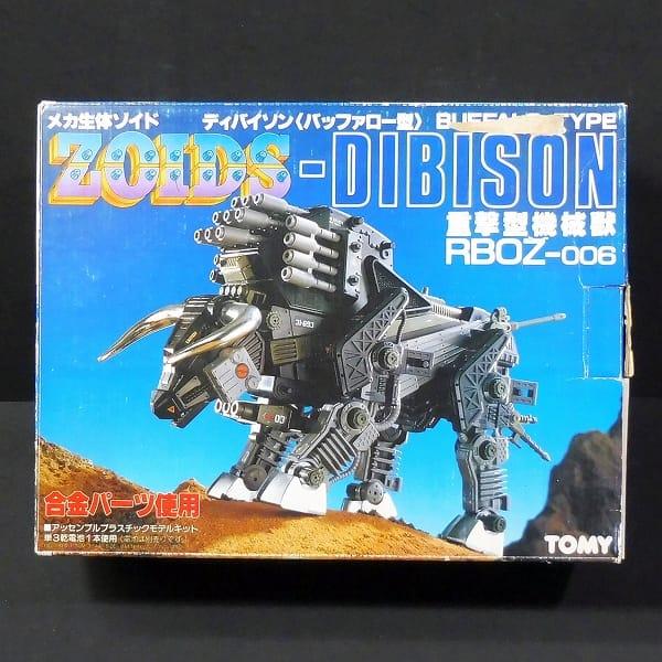 旧ゾイド EPZ-03 ディバイソン 重撃型機械獣 / ZOIDS