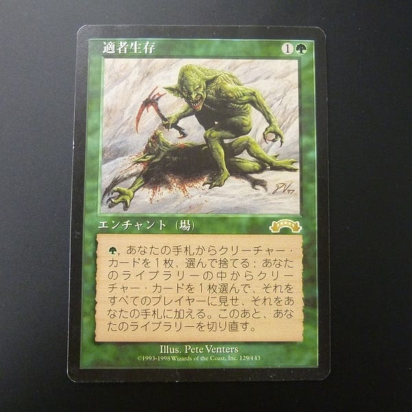 MTG 適者生存 Survival of the Fittest 日本語 緑 レア