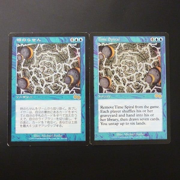 MTG 時のらせん Time Spiral 日本語 英語 各1枚 青 レア