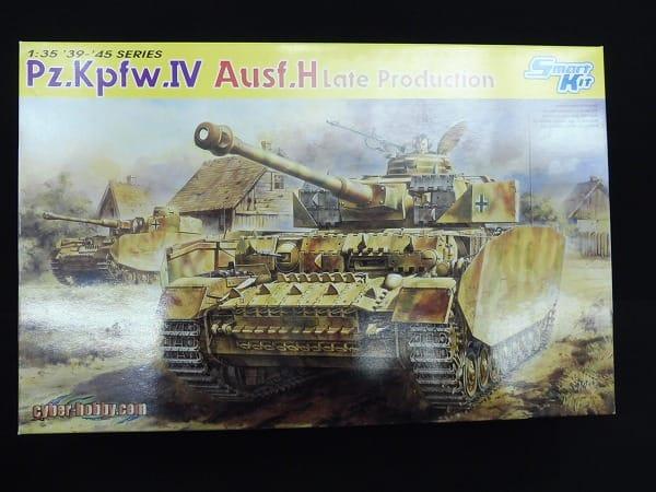 サイバー 1/35 独 Ⅳ号戦車 H型 後期型 エッチング