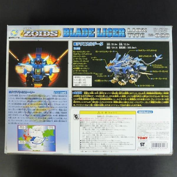 ZOIDS RZ-028 ブレードライガー ライオン型_2