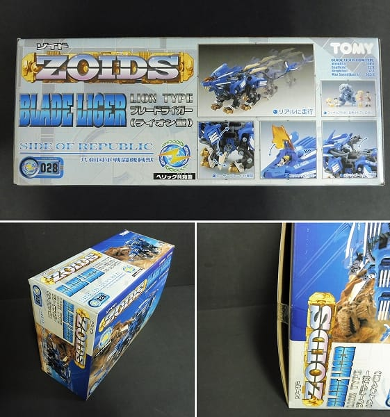 ZOIDS RZ-028 ブレードライガー ライオン型_3