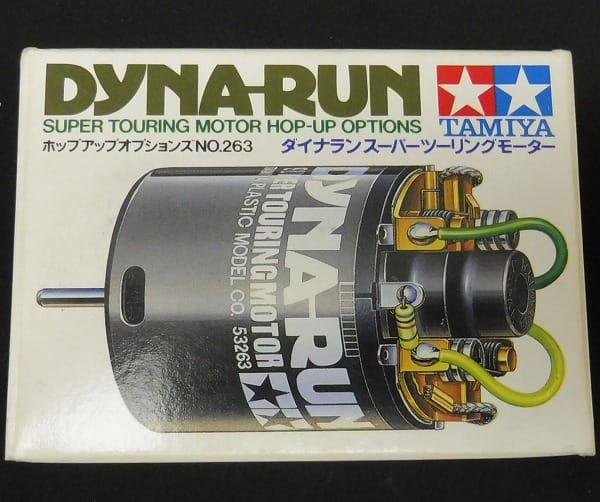 タミヤ ダイナランスーパーツーリングモーター / ラジコン