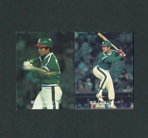 カルビー プロ野球カード 1980年 大判 87 新井 89 門田