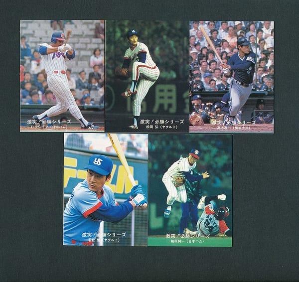 カルビー プロ野球カード 1980年 63 65 67 71 77 大判