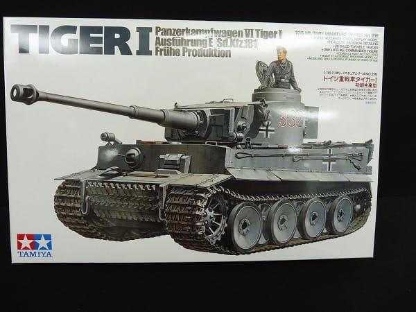 タミヤ 1/35 独 タイガー ⅠE 初期型 エッチング付