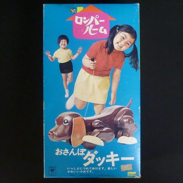野村トーイ 当時物 ロンパールーム おさんぽダッキー