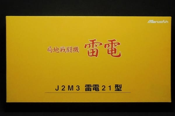 マルシン 1/48 局地戦闘機 雷電 J2M3 21型 / 竜巻部隊