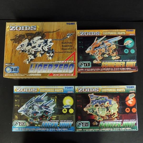 ZOIDS RZ-041 ライガーゼロ カスタマイズパーツ CP17 他
