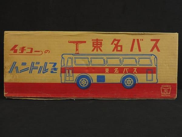 イチコー 当時 日本製 ブリキ 東名バス ハンドルつき