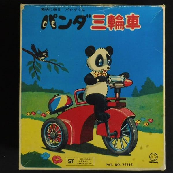 SEIWA パンダ 三輪車 ゼンマイ 当時物 / 昭和レトロ