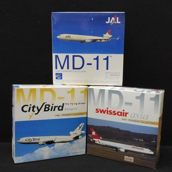ドラゴン 1/400 MD-11 スイス JAL シティバード 飛行機