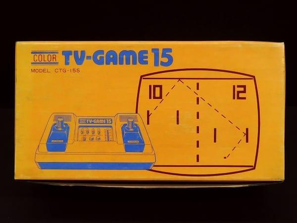任天堂 カラーテレビゲーム15 MODEL CTG-15S