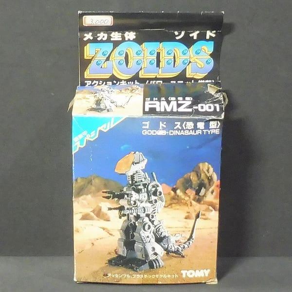 旧ZOIDS RMZ-11 ゴドス 恐竜型 / 箱表記 RMZ-001