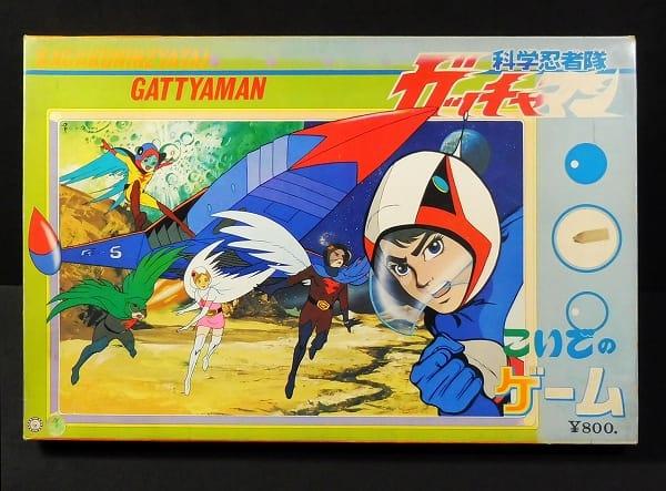 こいで ガッチャマン ゲーム / ボードゲーム 昭和レトロ