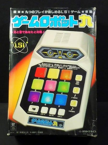 タカトクトイス 当時物 ゲームロボット九 / LSIゲーム