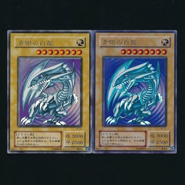 遊戯王 青眼の白龍 LB-01 ウルトラレア 2枚ブルーアイズ