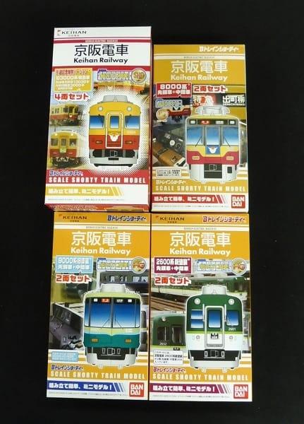 Bトレインショーティー 京阪電車 旧3000系 他