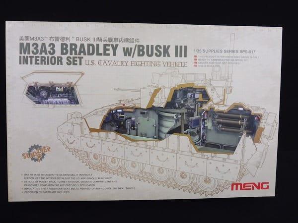 MENG 1/35 M3A3 ブラッドレー BUSK III インテリア
