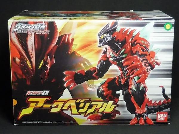 ウルトラ怪獣シリーズEX アークベリアル ソフビ / ゼロ