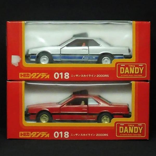 トミカダンディ 1/43 日産スカイライン 2000RS 日本製