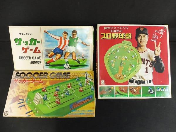 王選手の野球盤 サッカーゲーム 当時 / 昭和レトロ
