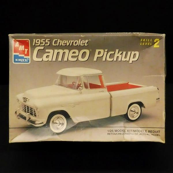 AMT 1/25 シボレー カメオ ピックアップトラック 1955