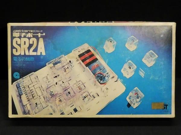 学研 電子ボード SR2A / 電子ブロック 当時物