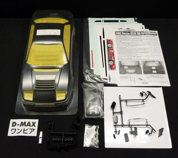 ヨコモ D-MAX Diversion ADVAN ワンビア ボディセット