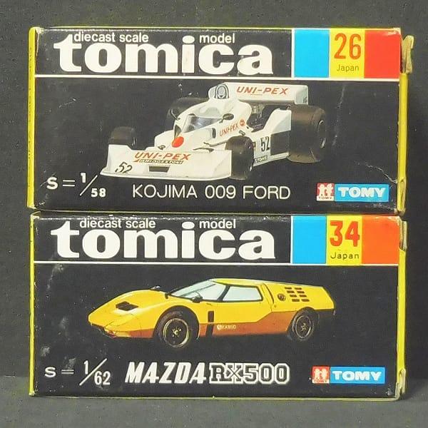 トミカ 黒箱 日本製 小島 009 フォード , マツダ RX500