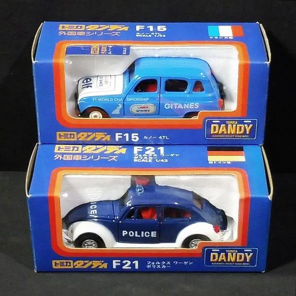 トミカダンディ 外国車シリーズ F15 ルノー4TL , F21 VW ポリスカー