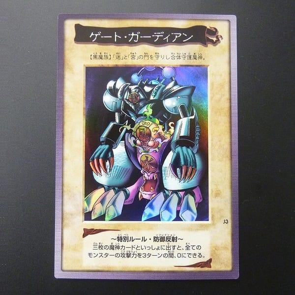 遊戯王 カードダス ゲート・ガーディアン 抽プレ