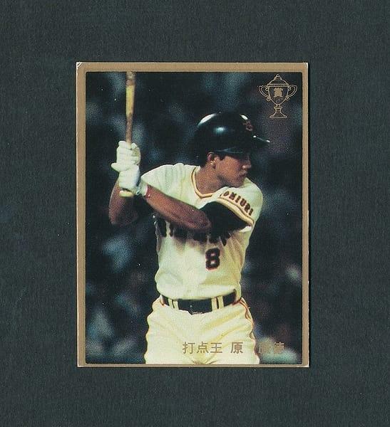 カルビー プロ野球カード 83年 No.695 原辰徳 金枠