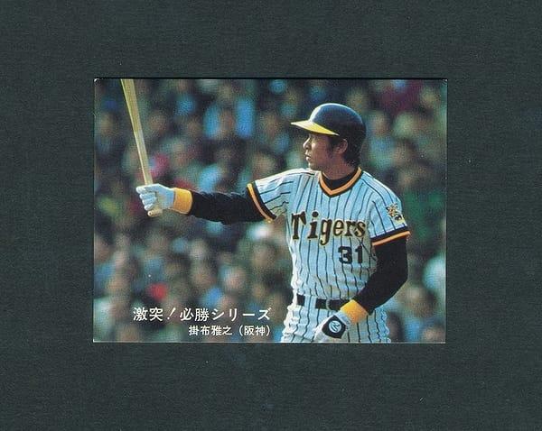 カルビー プロ野球カード 1980年 大判 53 掛布雅之