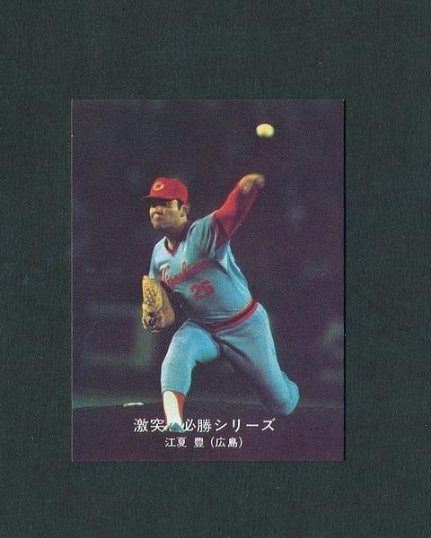 カルビー プロ野球カード 1980年 大判 58 江夏豊