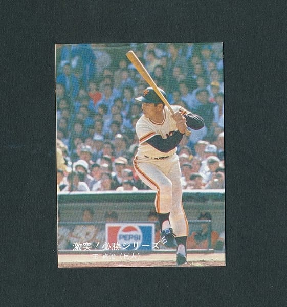 カルビー プロ野球カード 1980年 大判 76 王貞治