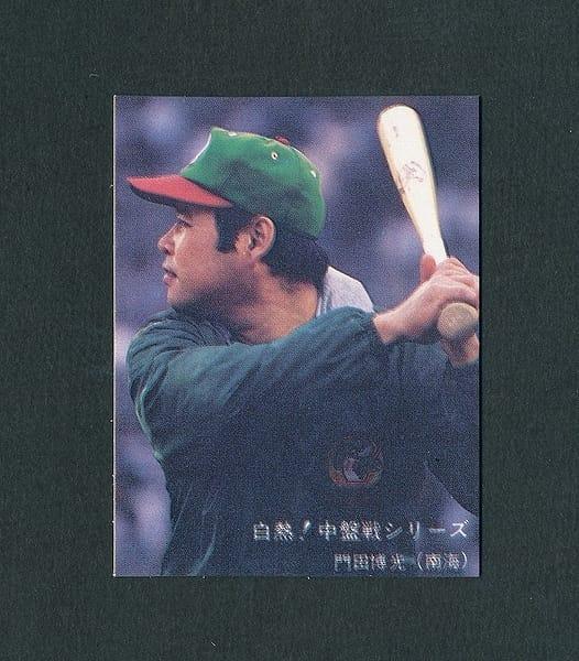 カルビー プロ野球カード 80年 123 門田 裏黒