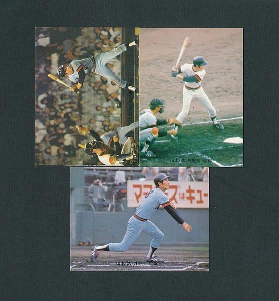 カルビー プロ野球カード 1974年 205 206 242 山本浩二_1