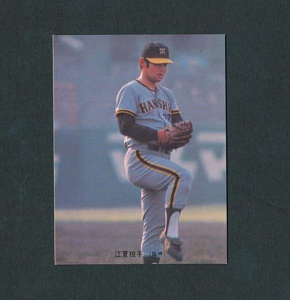 カルビー プロ野球カード 1974年 238 江夏豊