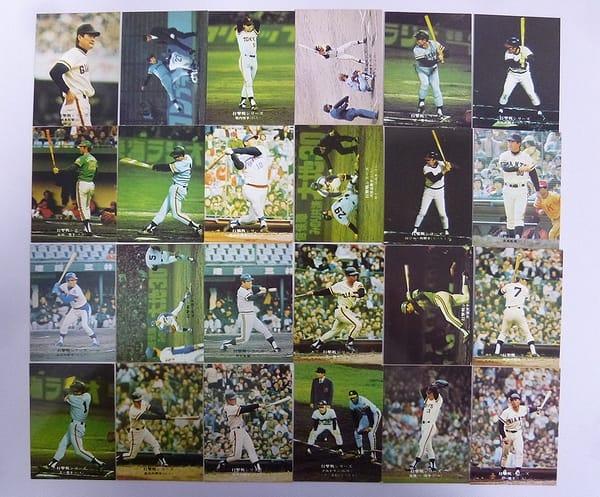 カルビー プロ野球カード 1975年 打撃戦シリーズ 24枚