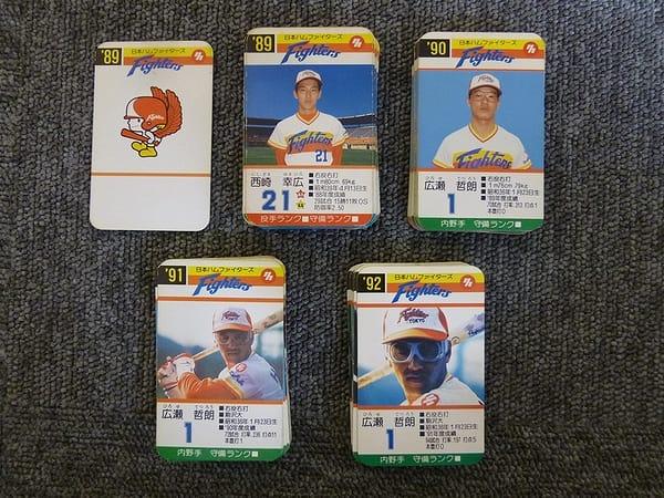 タカラ プロ野球 カード ゲーム 89 90 91 92年 日本ハム