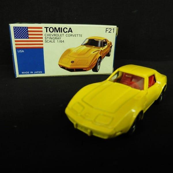 トミカ 青箱 日本製 外国車シリーズ シボレー コルベット