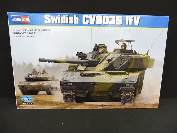 ホビーボス 1/35 スウェーデン CV9035 歩兵戦闘車