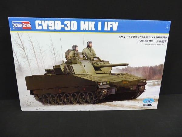 ホビーボス 1/35 スウェーデン CV90-30 Mk I 歩兵戦闘車