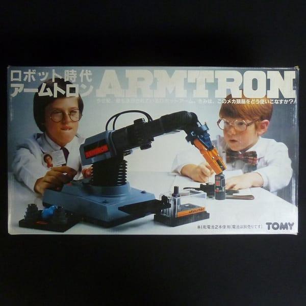トミー 当時物 ロボット時代 アームトロン ARMTRON