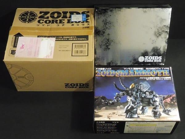 ZOIDS コアボックス マンモス 重装甲型 / CORE BOX