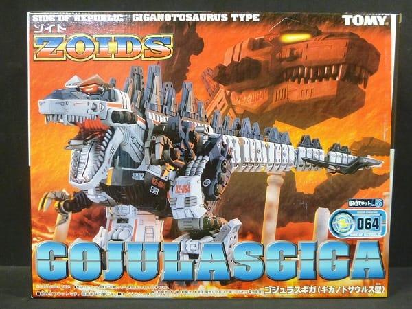 ZOIDS 1/72 ゴジュラスギガ ギガノトサウルス型