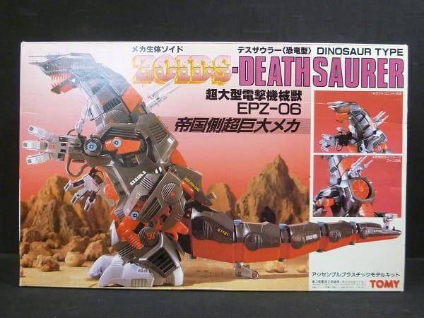 メカ生体 ZOIDS デスザウラー 恐竜型 EPZ-06
