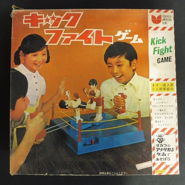 タカラ 当時 日本製 キックファイト ゲーム kick fight