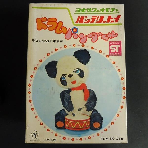ヨネザワ ドラム パンダちゃん / 昭和レトロ